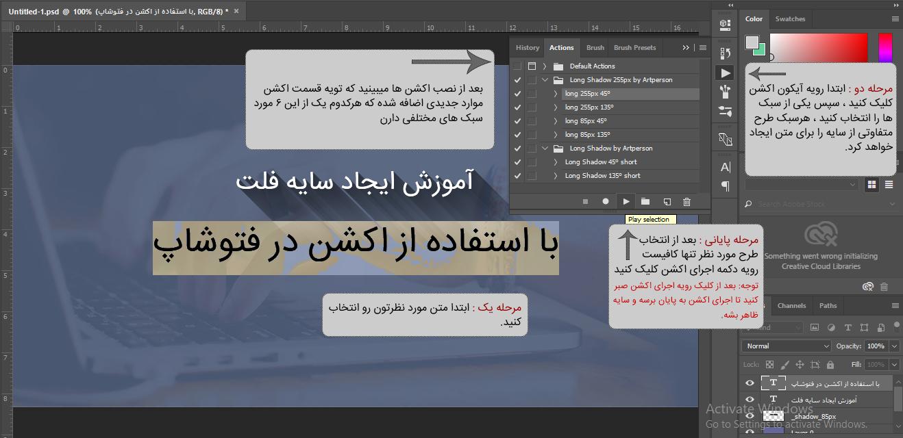 2 step 1 - آموزش ایجاد سایه فلت برای نوشته در فتوشاپ