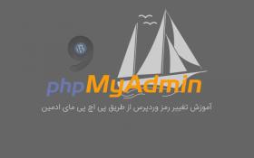 coverchgpss 280x175 - آموزش تصویری تغییر رمز وردپرس از طریق دیتابیس