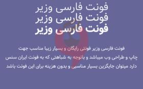 vazirfonttt 280x175 - فونت فارسی رایگان وزیر