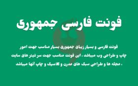 fontjomhori 280x175 - فونت فارسی رایگان جمهوری