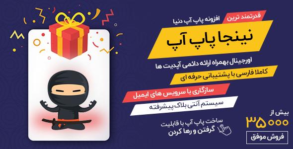 ninja popup cv - افزونه حرفه ای پاپ آپ وردپرس نینجا پاپ آپ | Ninja Popup
