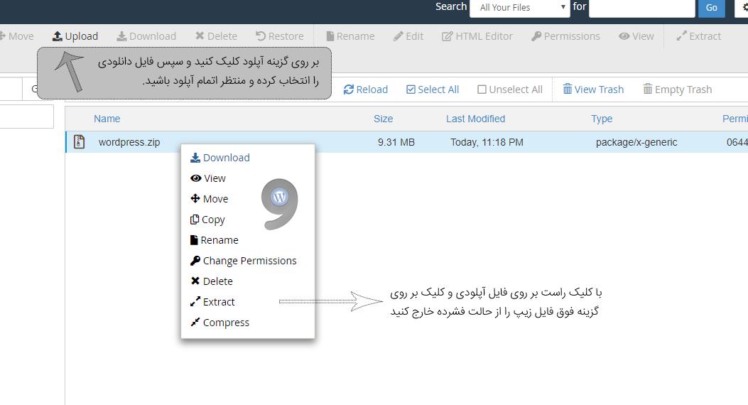 2 step - آموزش تصویری نصب وردپرس در هاست سی پنل