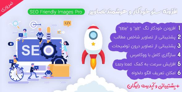 بهینه سازی سئو سایت و تصاویر