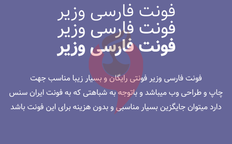 vazirfonttt 770x480 - فونت فارسی رایگان وزیر