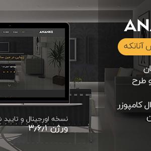 قالب وردپرس تک صفحه ای آنانک | Ananke