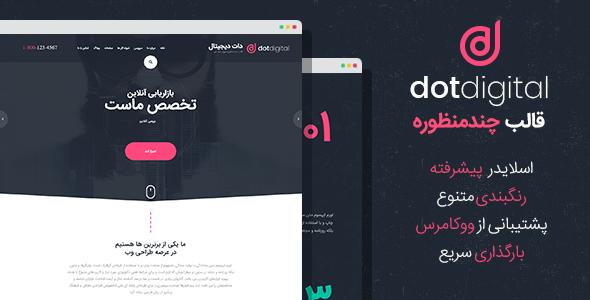 dotdigicove59 - قالب وردپرس خلاقانه دات دیجیتال | DotDigital