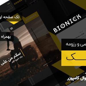 قالب وردپرس شخصی و نمونه کار بیونیک | Bionick