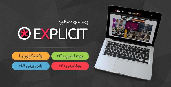 Explicit Cover - قالب وردپرس مجله خبری و تفریحی شفاف | Explicit