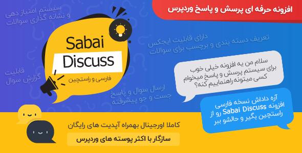 SabaiCoffeeWP.IR  - افزونه پرسش و پاسخ وردپرس | Sabai Discuss