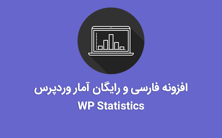 StatisticscoffeeWP - افزونه فارسی آمار وردپرس | WP Statistics