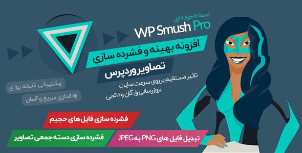 smUSHcover300 - افزونه وردپرس بهینهساز پیشرفته تصاویر اسموش پرو | WP Smush Pro