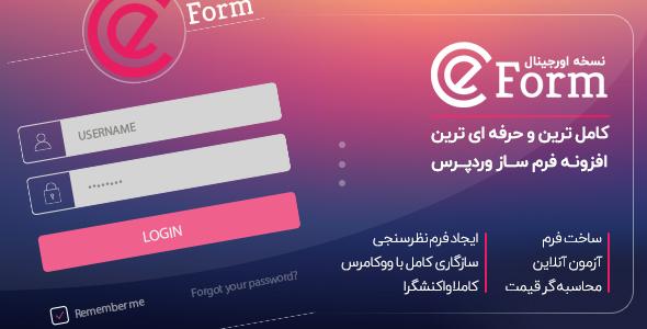 eform - افزونه وردپرس فرم ساز ای فرم   Eform