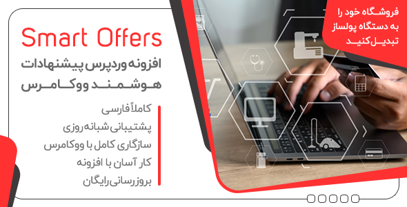 smart offers - افزونه وردپرس اسمارت آفرز | Smart Offers