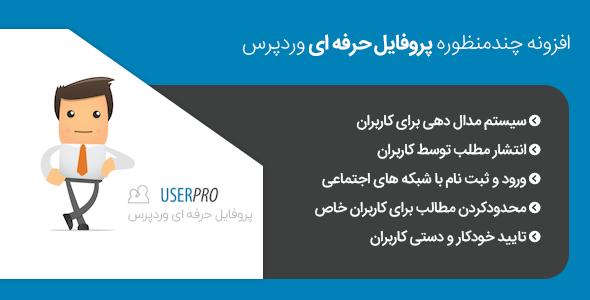 UserPROcr - افزونه وردپرس پروفایل کاربری یوزر پرو | User Pro
