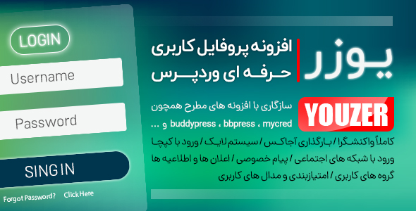 yozer - افزونه وردپرس پروفایل کاربری یوزر | Youzer