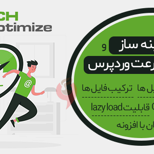 افزونه بهینه سازی حرفه ای وردپرس | JCH Optimize Pro