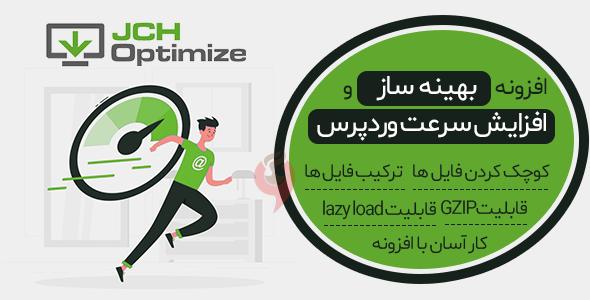 jchCovercp - افزونه بهینه سازی حرفه ای وردپرس | JCH Optimize Pro