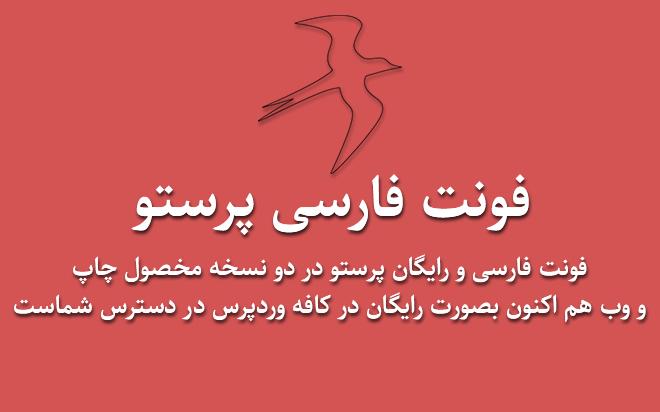 parastofont - فونت فارسی رایگان پرستو
