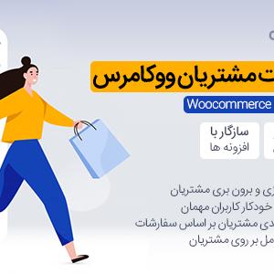 افزونه مدیریت مشتریان ووکامرس | Woocommerce Customers Manage