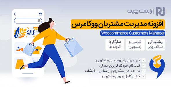 WCMcov - افزونه مدیریت مشتریان ووکامرس   Woocommerce Customers Manage
