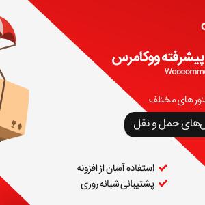 افزونه حمل نقل پیشرفته ووکامرس | WooCommerce Advanced Shipping