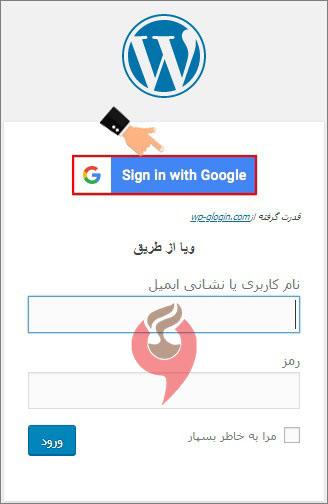 12google - آموزش فعالسازی عضویت و ورود در وردپرس توسط اکانت گوگل