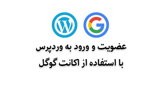 googleaccoffeewp - آموزش فعالسازی عضویت و ورود در وردپرس توسط اکانت گوگل