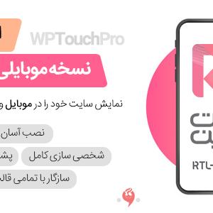 افزونه نسخه موبایلی سایت وردپرس | WPtouch Pro