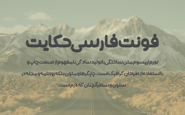 فونت فارسی رایگان حکایت