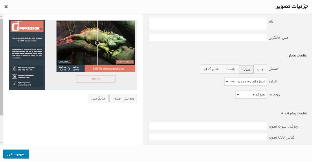 seo images - تاثیر تصاویر بر سئو و سرعت سایت